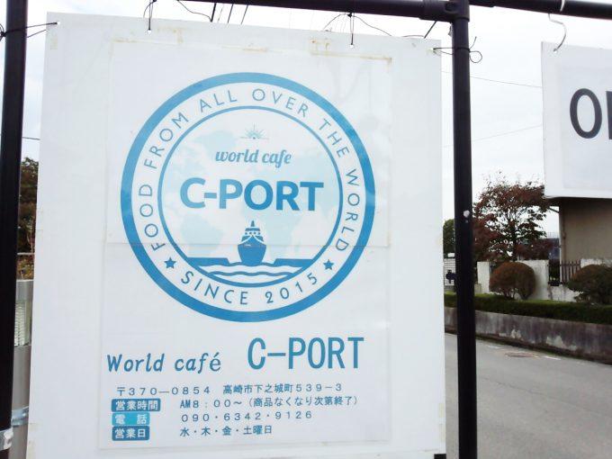 world cafe C-PORT (ワールドカフェ シーポート)
