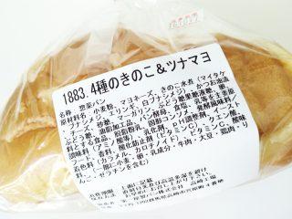 第一パンアウトレットツナマヨ