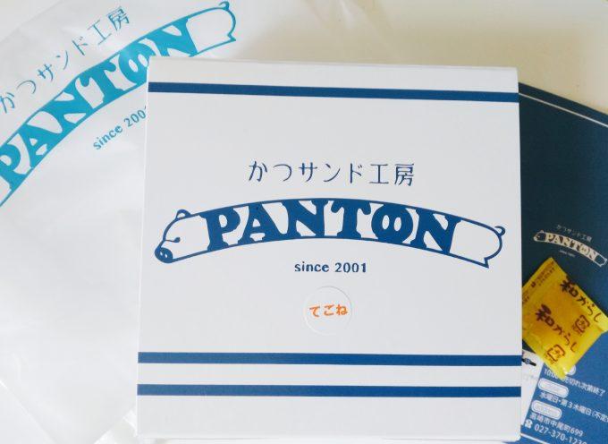 かつサンド工房 PANTON