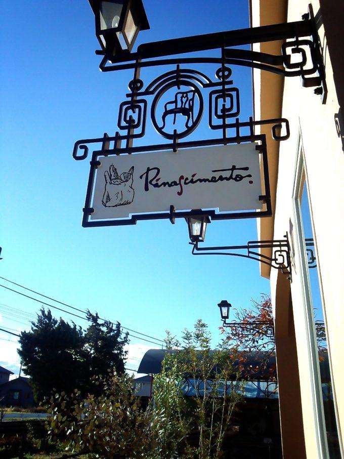 Rinascimento Cafe(リナシメントカフェ)