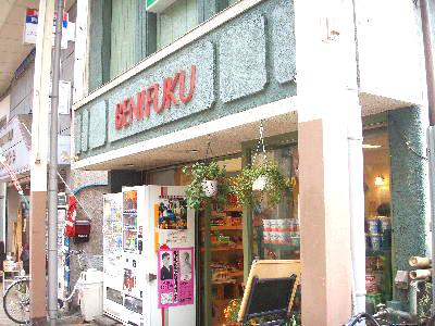 【ベニフク】 前橋市本町 調理パン