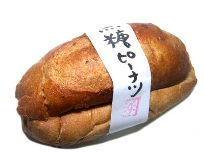 【グランボワ】 前橋市川原町 黒糖ピーナツ