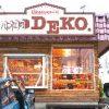 パン工房DEKO
