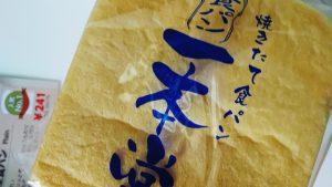 【食ぱん道 (一本堂)】 高崎市飯塚町 一本堂食パン