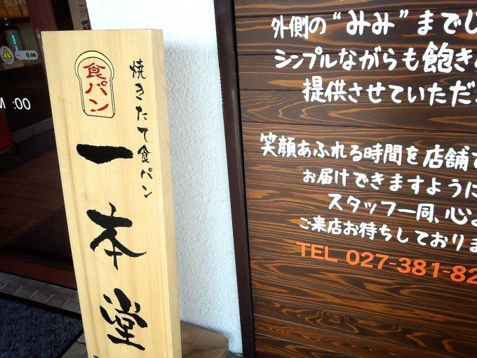 食ぱん道 (一本堂)