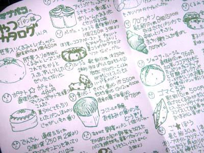 リピ:『おやつ屋マナペコ』 安中市下間仁田町 ショコラスコーン