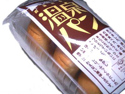 【お取り寄せ】 温泉パン 元祖